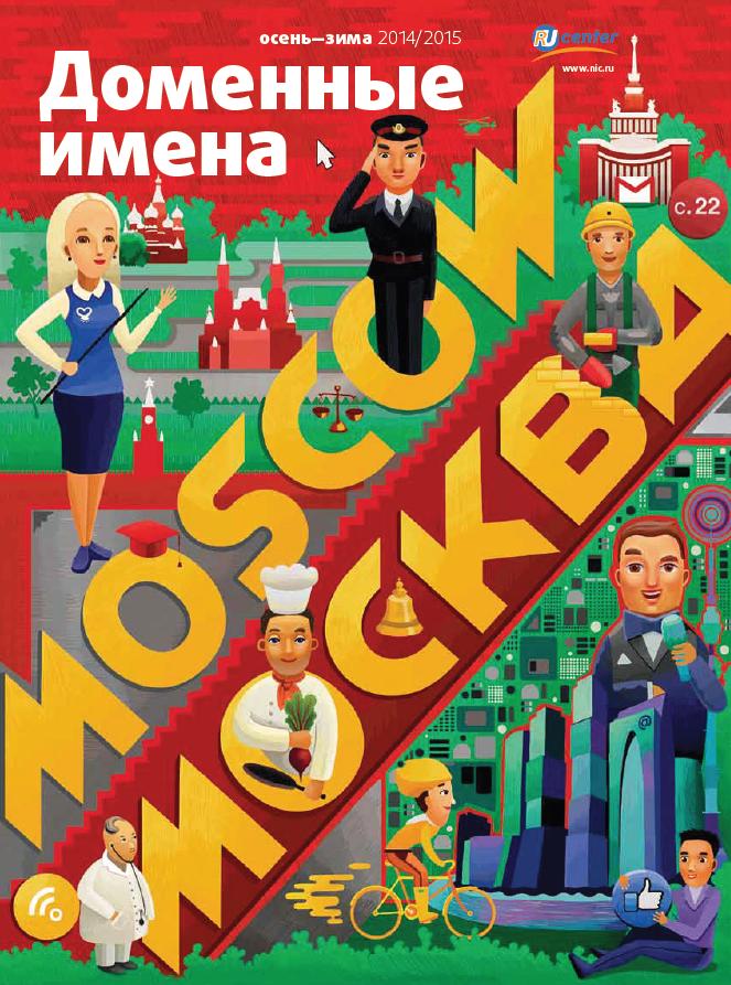 """Журнал """"Доменные имена"""", осень-зима 2014/2015"""